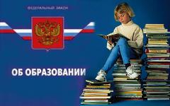 От нового закона об образовании нас