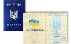 Паспорт гражданина Украины. Фото с сайта uk.wikipedia.org