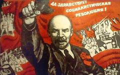 Революционный плакат. Фото с сайта vladtime.ru