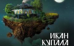 Фрагмент обложки альбома «Родина». Предоставлено пресс-службой группы
