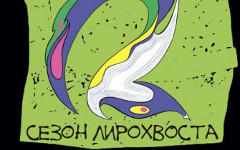 Фрагмент обложки альбома «Сезон лирохвоста». Предоставлено издателем