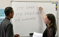 Русский язык для мигрантов. Фото с сайта migraciaural.ru