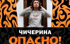 Обложка альбома «Опасно», фото с сайта blogs.mail.ru