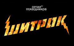 Оргия Праведников «Шитрок» (макси-сингл)
