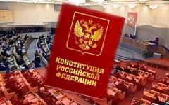 Почему правительство РФ нарушило Конституцию