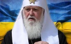 Киевский патриарх Филарет