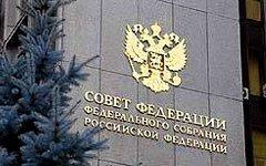 Совет Федерации, фото с сайта umoristy.ru