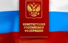 Конституция должна создать юридическую связь между Россией и русским народом