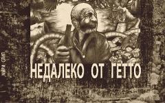 Мари Слип «Недалеко от гетто», фото с сайта goths.ru