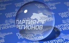 Партия регионов сегодня повторяет ошибки «Единой России»