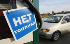 Нет топлива © РИА Новости, Александр Кряжев