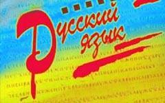 Партия регионов Украины сделала русских «нацменьшинством»