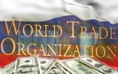 Россия и ВТО: вход бесплатно, выход – 40 трлн долларов?