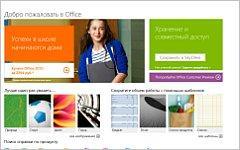 Скриншот сайта office.microsoft.com