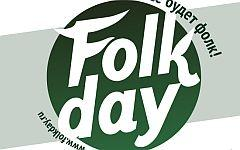 Афиша фестиваля FolkDay 2012