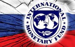 В Международном валютном фонде предлагают уничтожить Россию