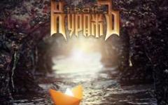 Фрагмент обложки диска «Сердца в Атлантиде». Предоставлено издателем