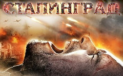 Фрагмент постера фильма «Сталинград»