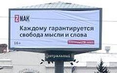 Баннер на улице Екатеринбурга. Фото Аксаны Пановой на странице в Facebook