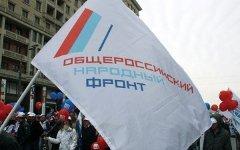 Фото с сайта narodfront.ru