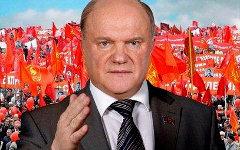 Геннадий Зюганов. Фото с сайта kprf.ru