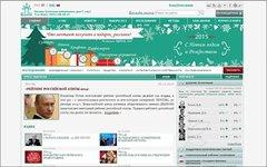 Скриншот сайта wciom.ru