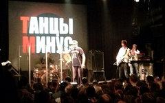 «Танцы минус». Фото с сайта tancyminus.ru