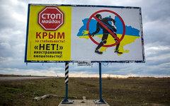Билборд на трассе Симферополь – Херсон © РИА Новости, Андрей Стенин
