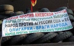 Плакаты на баррикадах у горсовета Мариуполя. Фото с сайта 0629.com.ua