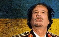 Муаммар Каддафи. Коллаж © KM.RU