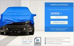 Изображение с сайта avtocod.ru