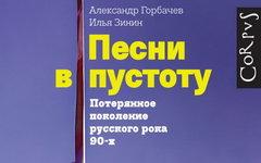 Фрагмент обложки книги. Предоставлено издателем
