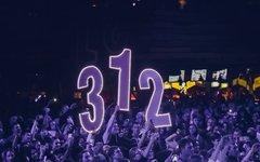 «Город 312». Предоставлено организаторами концерта
