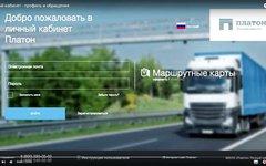 Фото с сайта platon.ru