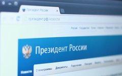 Сайт Президента РФ © KM.RU, Александра Воздвиженская