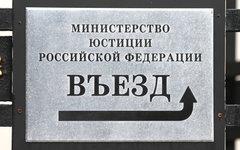 Министерство юстиции РФ © KM.RU, Илья Шабардин