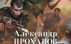 Фрагмент обложки романа Александра Проханова «Убийство городов»
