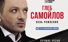 Глеб Самойлов. Фрагмент афиши