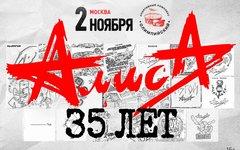 """""""Алиса"""" концерт в честь 35-летия"""