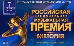 Гала-ужин Российской национальной музыкальной премии «Виктория», 1 ноября