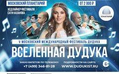 Фестиваль дудука в планетарии