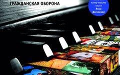 Евгений Алексеев «Piano tribute to Гражданская Оборона»