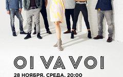 Oi Va Voi выступит в Москве
