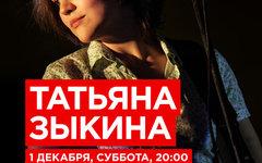 Татьяна Зыкина, 1 декабря, «16 Тонн»
