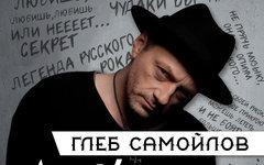 Глеб Самойлов и The Matrixx, 2 декабря, «Известия Hall»