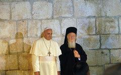 Римский Папа Франциск и Патриарх Варфоломей