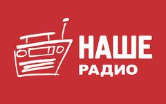 «Наше Радио» преодолело родовую травму советской музыки