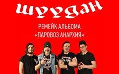 «Монгол Шуудан», 19 января, «ГЛАВCLUB GREEN CONCERT»
