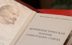 Удостоверение члена КПСС © KM.RU