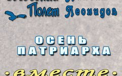 Свободный полет и Максим Леонидов «Осень Патриарха» (интернет-сингл)